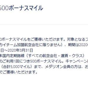 【国内線チケットなら航空会社・チケット種別不問】デルタ航空ニッポン500マイルがメール受付開始!