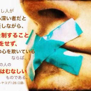 [3]真の自由?_罪・肉の支配からの解放_御霊は舌をも制す!