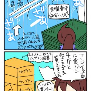 良江、台風前に外出した