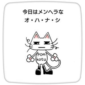 ポムコツメンヘラ考察記〜解離と躁鬱〜