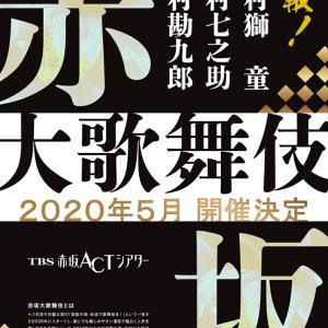 赤坂歌舞伎   2020   5月