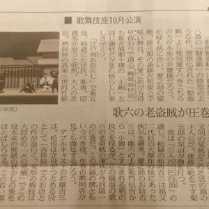 劇評をどう読むか?   歌舞伎座10月公演   10/23