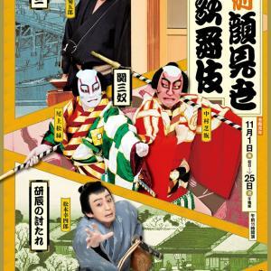 研辰の討たれ   歌舞伎座   11/14