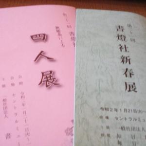 書燈社新春展 四人展 セントラルミュージアム銀座   1/24