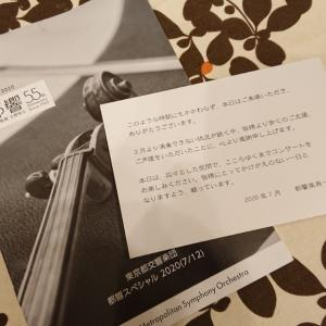 都響スペシャル  2020(7/12)