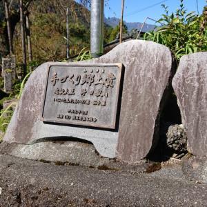 山梨県早川町  赤沢宿   10/25