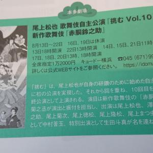 尾上松也の自主公演  挑む    2021,8