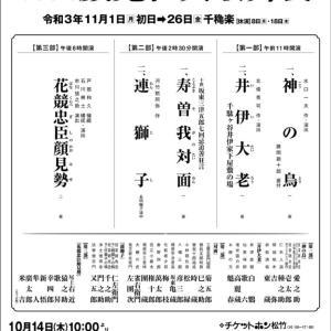 吉例顔見世歌舞伎の演目    9/3