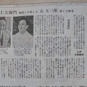 38年ぶりの四谷怪談   8/31  読売夕刊