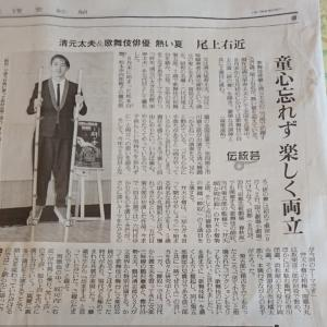 尾上右近の活躍    7/23  読売夕刊