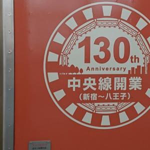 130th  中央線開業(新宿~八王子)