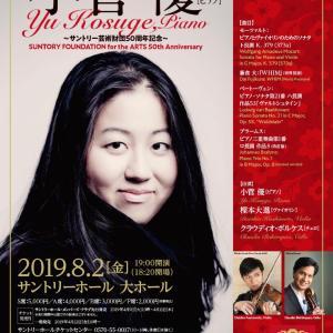 サントリー音楽賞記念コンサート