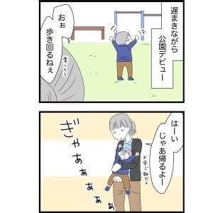 公園デビュー