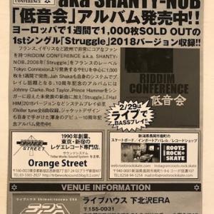 2020.2.29(SAT) DUB SUMMIT #29 @下北沢ERA