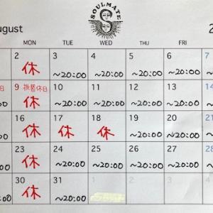 8月の休業日