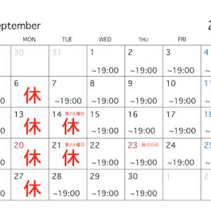 9月の営業時間変更のお知らせ