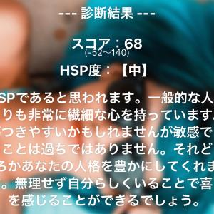 ★田村淳さんもHSPを公表★俺もHSPです★セトゥス♪♪