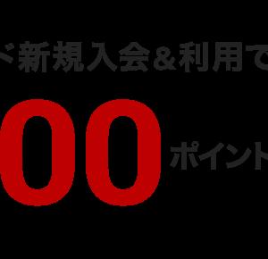 【モッピー/他】楽天カード新規発行で1月の楽天ポイント獲得アップ期間突入! ポイントサイト活用でおトクにカード取得!