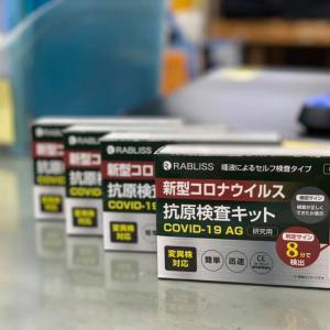 〜コロナ感染予防対策〜 弊社の取り組み