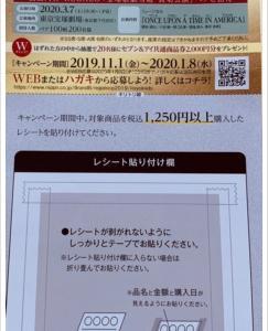 イトーヨーカドー×REGALO☆宝塚歌劇雪組貸切公演ご招待!2020.1/8〆