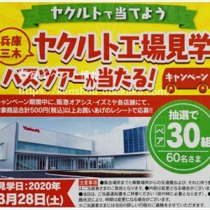 阪急オアシス・イズミヤ×ヤクルト☆ヤクルト工場見学バスツアー☆2020.1.31〆