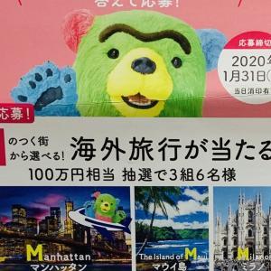 【旭化成】Mのつく街から選べる海外旅行が当たる!【2020.1/31〆】