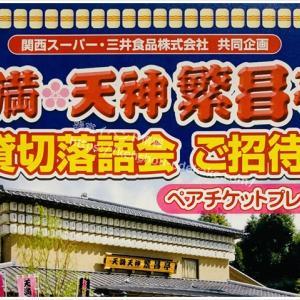 【関西スーパー×三井食品】繁昌亭/貸切落語会ご招待!2020.1/30レシ有効(1/31〆)