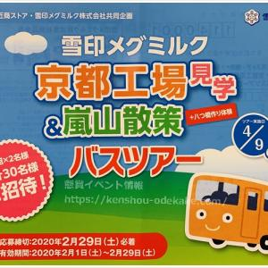【近商×雪印メグミルク】京都工場見学&嵐山散策バスツアー