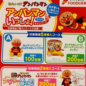 【フードリエ】アンパンマンといっしょ!キャンペーン【2020.6.10〆】