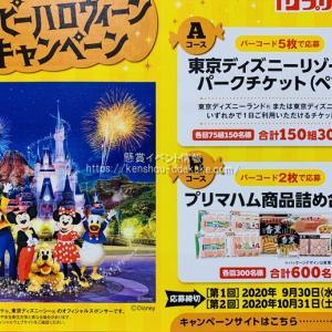【プリマハム】ハッピーハロウィンキャンペーン【2020.10.31〆】