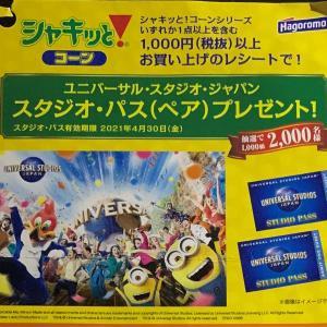 【はごろも】シャキッと!コーン/ユニバ・パスプレゼント【2020.11.3〆】