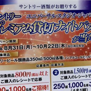 【サントリー】ユニバ★プレミアム貸切ナイトパスが当たる!【2020.10.22〆】