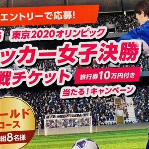 【スギ薬局×P&G】サッカー女子決勝観戦チケット【2021.4.19〆】