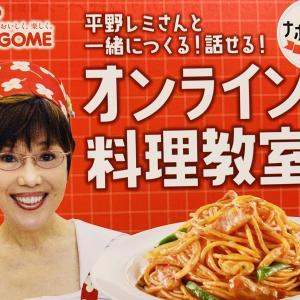 【カゴメ】平野レミさんと一緒につくる!話せる!オンライン料理教室【2021.3.25〆】