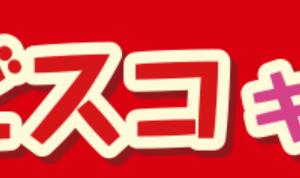 【グリコ】よしお兄さんと一緒に楽しむオンライン親子イベント参加権【2021.7.26〆】