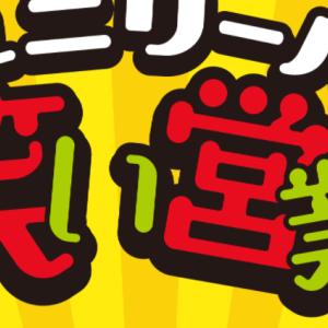 【ユニリーバー】ユニリーバーお笑い営業部・限定オンライントークショー参加券が当たる【2021.8.31〆】