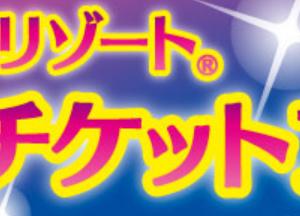 【キリン】近畿圏オリジナル「東京ディズニーリゾート®パークチケットプレゼント」キャンペーン 【2021.8.31〆】
