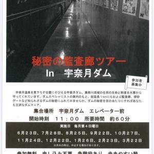 宇奈月ダム監査廊ツアー