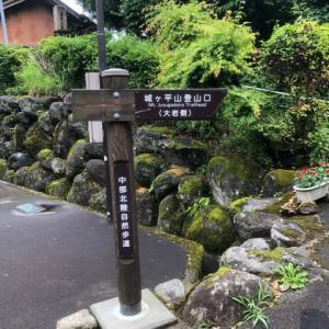 城ケ平山と千巌渓へ