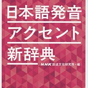 アメリカの大学〜意外と難しい日本語の発音