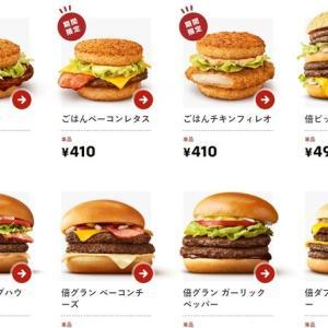 アメリカ生活〜チーズバーガーのチーズなし??