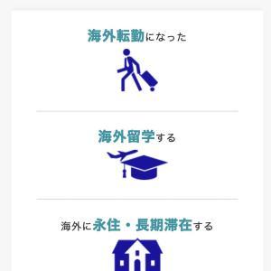 海外にいる日本人と日本語で教育を受けている人の数