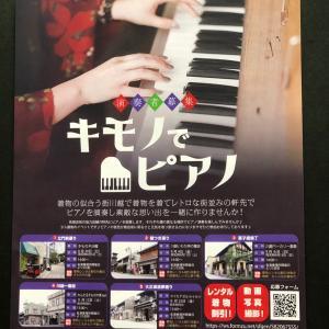 小江戸川越イベント キモノでピアノ♪