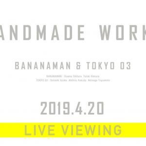 バナナマン×東京03「handmade works 2019」を観てきた話。