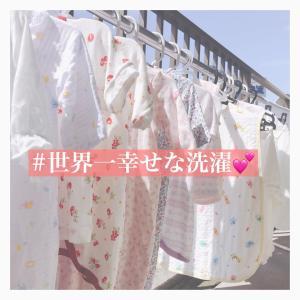 #世界一幸せな洗濯♡をしました♡