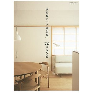 VE≠減額調整 第40話 最終手段:減築(3)「小さな家」12のレシピ