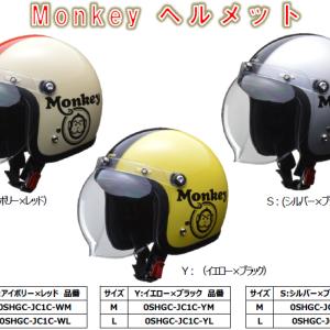 Monkey ヘルメット再販決定!