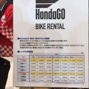 Honda新春ビジネスミーティング-3