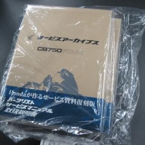 サービスアーカイブスCB750FOUR