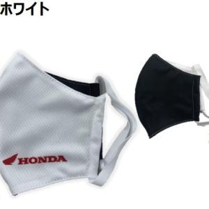 Hondaオリジナルマスク発売のご案内